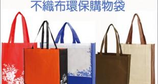 bag-shopping-nonwave