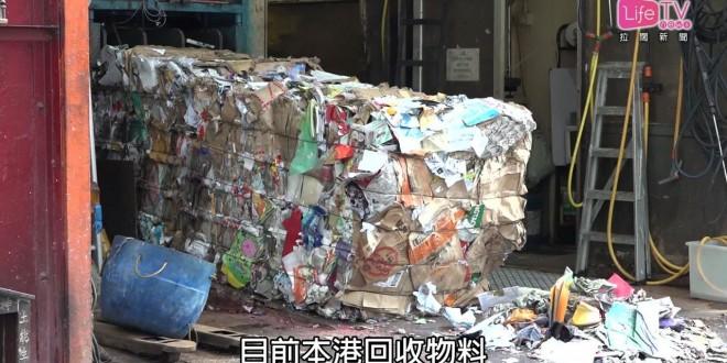 政府倡回收「三紙兩膠」 環保團體批建議倒退