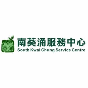 南葵涌服務中心
