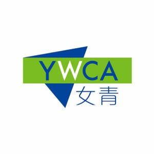 YWCA 女青